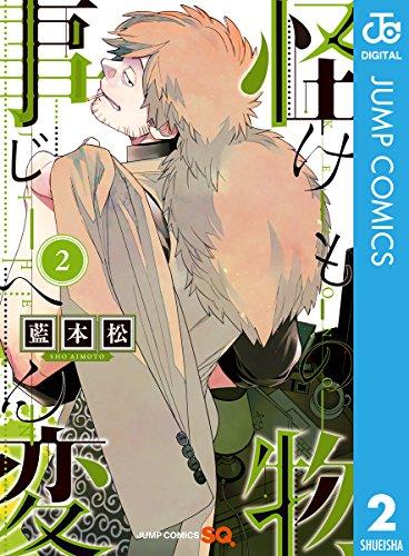 怪物事変 2 (ジャンプコミックスDIGITAL)