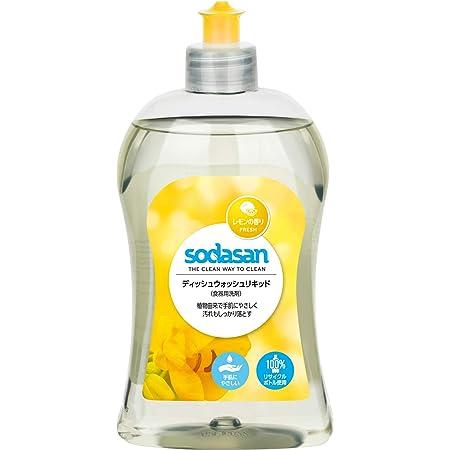 ソーダサン SODASAN 食器用洗剤 オーガニック レモン ディッシュウォッシュリキッド 500ml