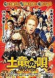 土竜の唄 潜入捜査官 REIJI DVD スタンダード・エディション[DVD]