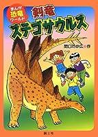 剣竜ステゴサウルス (まんが恐竜ワールド)