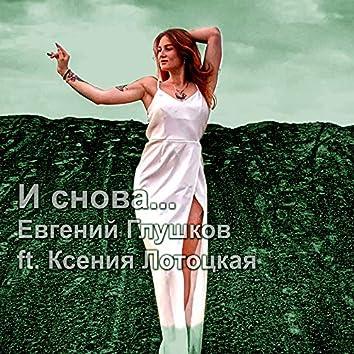 И снова (feat. Ксения Лотоцкая)