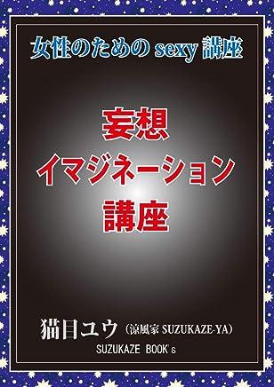 MOUSOU IMAJINEISHON KOUZA JYOSEI NO TAMENO SEKUSII KOUZA (SUZUKAZE BUKKUSU) (Japanese Edition)