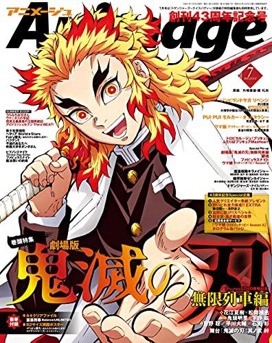 Animage (アニメージュ) 2021年 07月号 [雑誌]