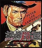さらば殺し屋 HDマスター版 blu-ray&DVD BOX[Blu-ray/ブルーレイ]