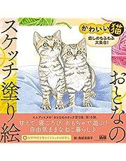 おとなのスケッチ塗り絵 かわいい猫 癒しのもふもふ大集合!