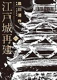 江戸城再建 (2) (ビッグコミックス)