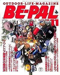 BE-PAL (ビーパル) 1986年 11月号