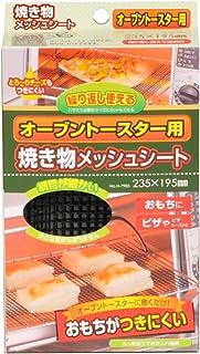 パール金属 オーブントースター用 焼き物 メッシュシート 235×195mm H-7985