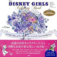 DISNEY GIRLS Coloring Book Flowers Special Edition