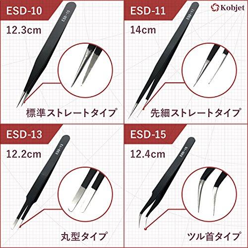 コブジェット『ピンセット4種類(ESD-10、ESD-11、ESD-13、ESD-15)』