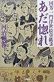 国芳一門浮世絵草紙 2 あだ惚れ (小学館文庫)