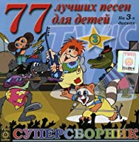 Vol. 3-77 Best Children Songs