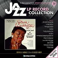 ジャズLPレコードコレクション 39号 (イン・ザ・ランド・オブ・ハイファイ ダイナ・ワシントン) [分冊百科] (LPレコード付) (ジャズ・LPレコード・コレクション)