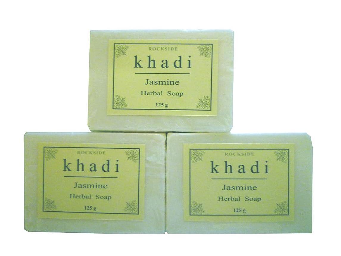 剃るパーチナシティ雑草手作り  カーディ ジャスミン ソープ Khadi Jasmine Soap 3個セット