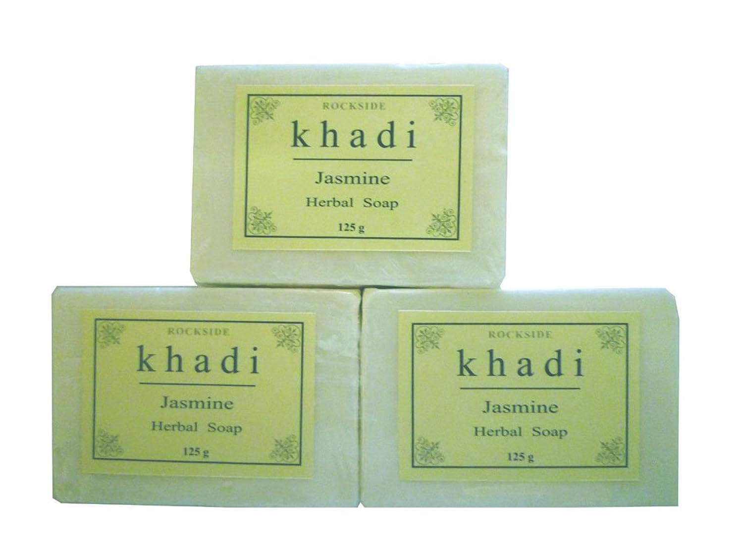努力するケイ素速い手作り  カーディ ジャスミン ソープ Khadi Jasmine Soap 3個セット