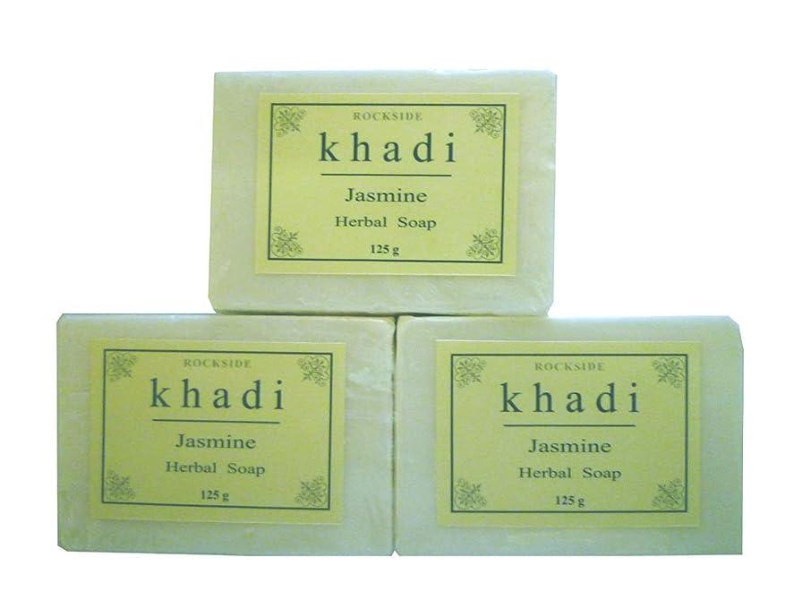 アノイ境界割り当てます手作り  カーディ ジャスミン ソープ Khadi Jasmine Soap 3個セット