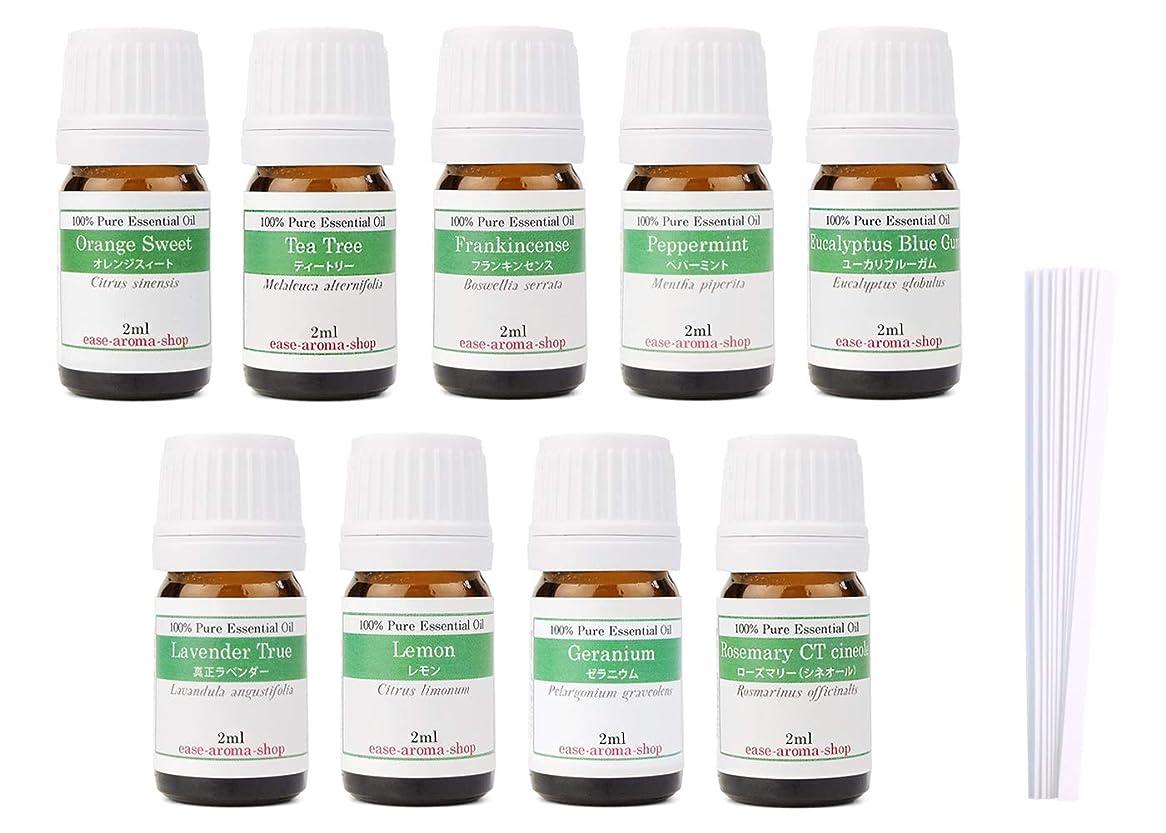 持参増幅確かな【2019年改訂版】ease AEAJアロマテラピー検定香りテスト対象精油セット 揃えておきたい基本の精油 2級 9本セット各2ml