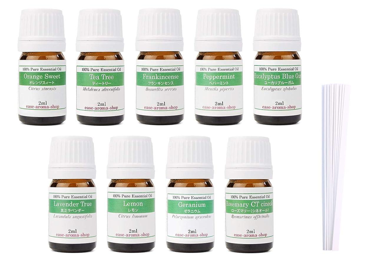 拍手くさび制限【2019年改訂版】ease AEAJアロマテラピー検定香りテスト対象精油セット 揃えておきたい基本の精油 2級 9本セット各2ml