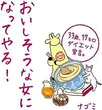 表紙: おいしそうな女になってやる! (中経☆コミックス)   ナゴミ