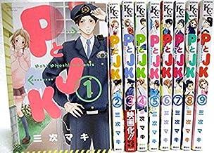 PとJK コミックセット (講談社コミックスフレンド B) [マーケットプレイスセット]