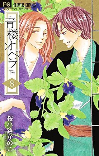 青楼オペラ (8) (Betsucomiフラワーコミックス)の詳細を見る