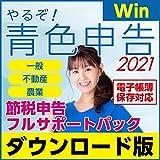 やるぞ! 青色申告2021 節税申告フルサポートパック for Win ダウンロード版