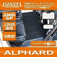 YMT30系アルファードHYBRID SR-Cパッケージ 2NDSP+3RD+2列目通路マット ダークグレー - フロアマット
