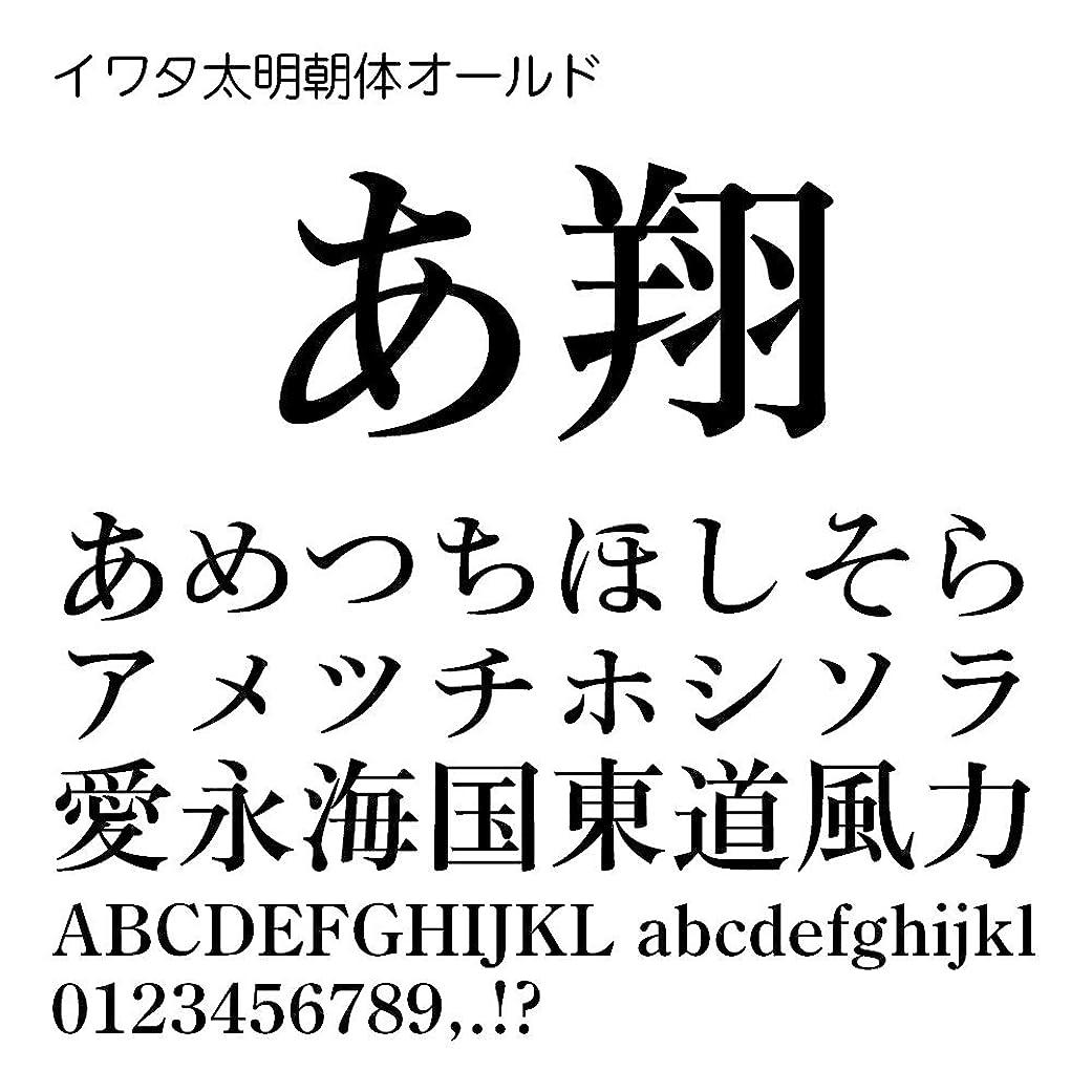 いっぱい観察容赦ないイワタ太明朝体オールドPro OpenType Font for Windows [ダウンロード]