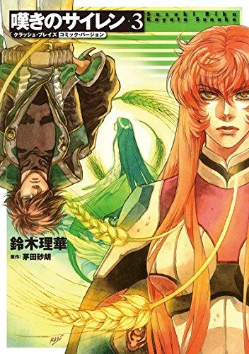 クラッシュ・ブレイズ コミック・バージョン 嘆きのサイレン 3巻 (C★NOVELS)の詳細を見る
