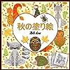 秋の塗り絵 (Anti-stress): 大人の塗り絵 - 心を整える, 秋の花ぬりえ | ぬりえページをリラックス | 100 ページ , 抗ストレス