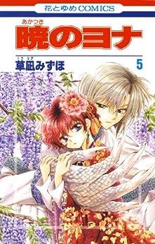 [草凪みずほ]の暁のヨナ 5 (花とゆめコミックス)