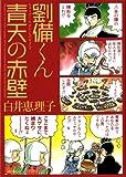 劉備くん 青天の赤壁 (歴史コミック)