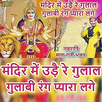 Mandir Mein Ude Re Gulal Gulabi Rang Pyara Lage (Hindi)