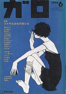 月刊漫画ガロ 1994年6月号 (通巻352号) ステキな女性作家たち