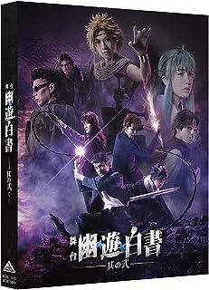 舞台「幽☆遊☆白書」其の弐 DVD