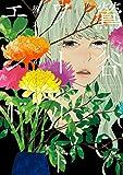 鶯谷ワールドエンド 1巻: バンチコミックス
