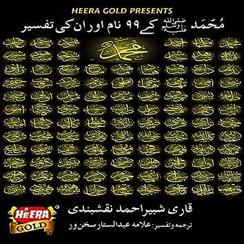 Asma-e-Muhammad (With Urdu Translation)