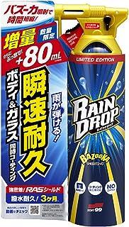 SOFT99 (ソフト99) ボディ&ガラス撥水コーティング剤 レインドロップ 増量缶380ml 80219 [キャップ部]イエロー、[缶部]ブルー