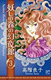 妖しの森の幻夜舘 3 (ボニータコミックス)