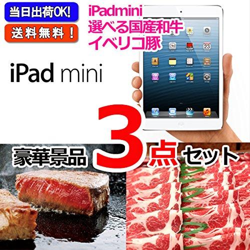 景品 パネル 目録 ビンゴ 二次会 iPad mini&選べる国産和牛B&イベリコ豚豪華3点セット