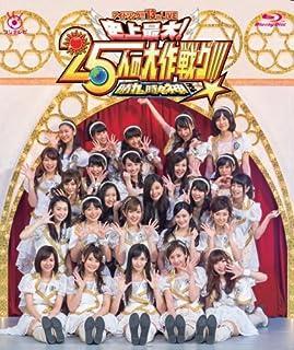 アイドリング!!! 13th LIVE 史上最大!25人の大作戦グ!!! 晴れ、時々神 [Blu-ray]