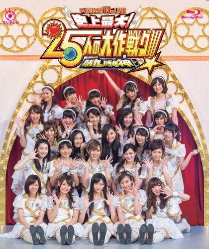 [画像:アイドリング!!! 13th LIVE 史上最大!25人の大作戦グ!!! 晴れ、時々神 [Blu-ray]]