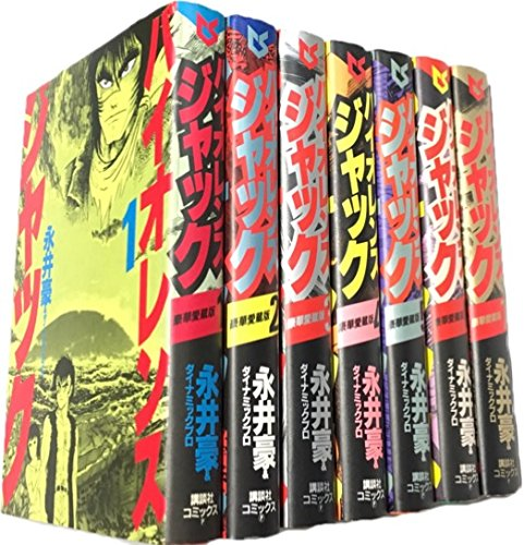 豪華愛蔵版 バイオレンスジャック  コミック 全7巻  完結セット