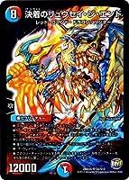 デュエルマスターズ/DMX-25/S08/SR/決着のリュウセイ・ジ・エンド