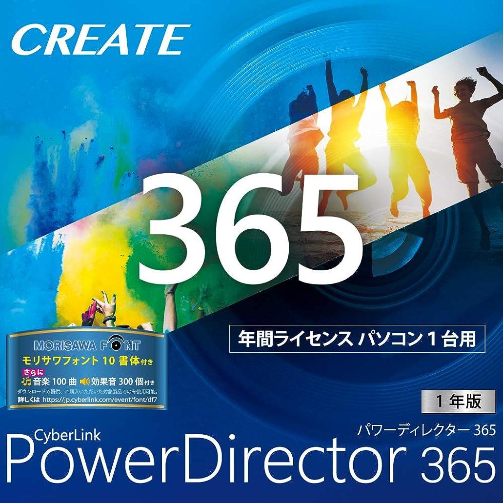 不正直キャストフラスコPowerDirector 365 1年版 ダウンロード版