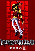 表紙: EREMENTAR GERAD 8巻 (コミックブレイド) | 東まゆみ