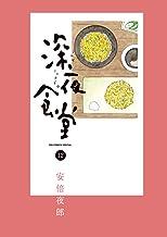 表紙: 深夜食堂(12) (ビッグコミックススペシャル)   安倍夜郎