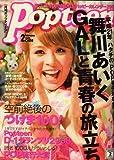 Popteen (ポップティーン) 2009年 02月号 [雑誌]