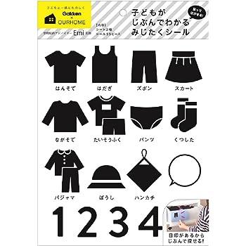 学研ステイフル OURHOME  みじたくシール ブラック AM08083