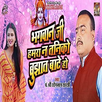 Bhagwan Ji Humra Na Taniko Bujhat Bante Ho